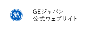 GEジャパン公式ウェブサイト